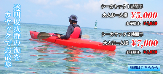沖縄でシーカヤック